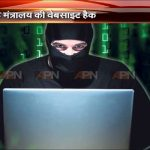 Ministry of Home Affairs website hacked