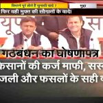 Samajwadi Party chief Akhilesh Yadav and Congress vice president Rahul Gandhi released a joint list of ten commitments to the people of Uttar Pradesh.