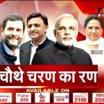 Watch:Election Special 'Chauthay Charan Ka Ran'