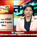 Watch our Prime Time show 'Desh Ki Baat' From Monday through Friday at 8 pm With Editor in Chief Rajshri.