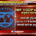 Demonetisation will pull down India's growth rate to 6%: IMF