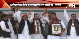 Akhilesh unaware of Cong cunning: Modi