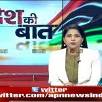 Watch:APN Desh Ki Baat