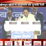 BSP Chief Mayawati addressing public rally in Lakhimpur UttarPradesh