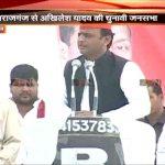 Akhlesh Yadav attack on BSP & BJP in Maharajganj Rally