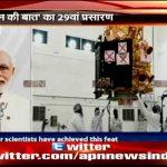 Watch: PM Narendra Modi's Mann Ki Baat