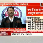 APN News 'Legal Helpline': FIR Related Laws