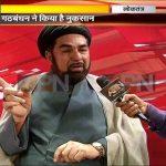 Samajwadi Party betrayed Muslims: Maulana Syed Kalbe Jawad