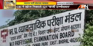 CBI Tracks 121 unidentified impersonators in Vyapam Scam