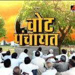 "Watch: Election Special Programm ""Vote Panchayat"""