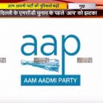 APN Mudda: LG asks AAP to pay 97 crore in 30 days for ads featuring Arvind Kejriwal