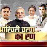 Watch:UP Election Special 'Akhri Charan Ka Ran'