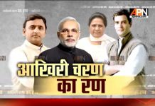 Watch:UP Election Special 'Akhri Charan Ka Ran'