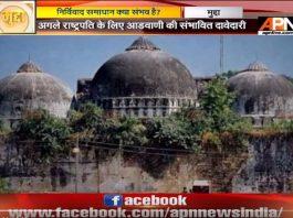 APN Mudda: Will accuse face trial in Babri Masjid demolition