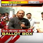 APN News election special:Ballot Box in Gorakhpur Gramin (U.P)