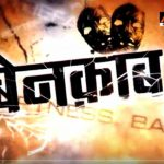Watch:APN News Special Program 'Benakab'.