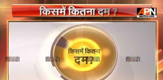 APN Exit Polls: Overview of candidates who will win in UP