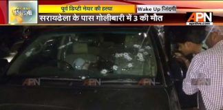 Former deputy mayor shot dead in Dhanbad