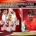 Watch:Special Discussion On Exit Polls 'Exit Poll Ki Agnipariksha'