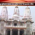 Hindu-Muslim unity witnessed in Gorakhnath temple