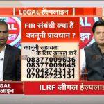APN 'Legal Helpline':Laws Related to FIR