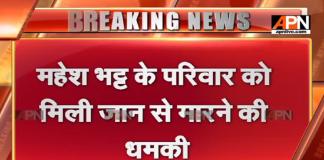 BREAKING: Mahesh Bhatt's family receives death threat