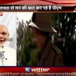 "PM Modi Addressed the Nation in "" mann ki baat """