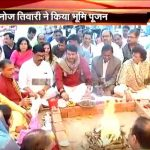 Delhi BJP president Manoj Tiwari performs hawan ahead of municipal polls