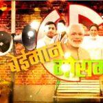 Watch:Special Report 'Beimaan Mausam'