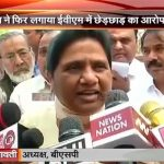BSP Chief Mayawati likely to file plea against EVM tampering
