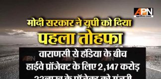 Cabinet okays Varanasi-Handia highway six-laning project