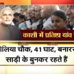 Prestige battle for Modi in Varanasi