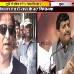 APN Mudda: Who will become the leader of opposition in UP?