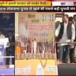 APN Mudda: Who will get the mandate in UP 2017?