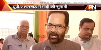 BJP will work for the development in UP:Mukhtar Abbas Naqvi