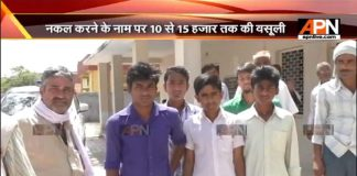 'Nakal mafia' demands between Rs 10,000 and Rs 15,000 from students