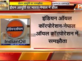 Indian Oil to supply fuel to Nepal for next 5 years