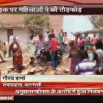 Varanasi women protest against liquor sale