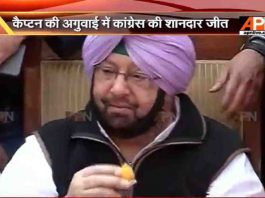 Amarinder Singh leads Congress to power after a decade
