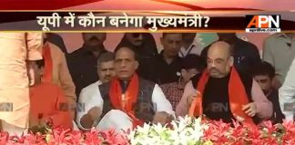 Will Rajnath Singh take oath as UP CM?