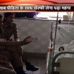 UP Police consatble supespended over taking selfies while guarding acid attack victim in hospital