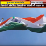 Central government wants strict adherence to flag code