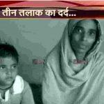 A woman pleads to PM Modi against Triple Talaq