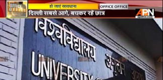 Over 66 colleges in Delhi de-recognised