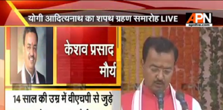 Keshav Prasad Maurya takes charge as Deputy Chief Minister of Uttar Pradesh