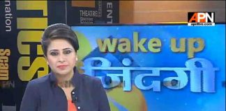 WakeUpZindagi: Discussion on news headlines of 14th March