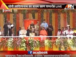 In Full: Oath-taking ceremony of Adityanath Yogi