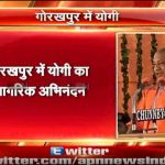 In Full: Adityanath Yogi first speech as UP Chief Minister in Gorakhpur