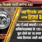 RBI to issue Rs 5 and Rs 10 coins
