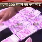RBI to bring Rs 200 notes